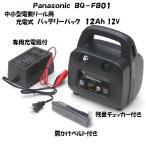 Panasonic パナソニック BQ−FB01 バッテリーパック 12Ah(12V)