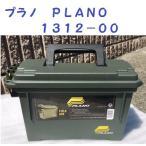 プラノ PLANO 1312-00