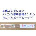 正海コレクション エビング専用直線テンビン HD(ヘビーデューティ)