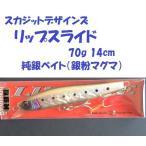 スカジットデザインズ リップスライド 70g 14cm 純銀粉/SKAGIT DESIGNS LIPSLIDE