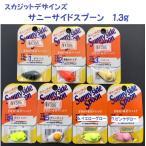 スカジットデザインズ サニーサイドスプーン 1.3g /SKAGIT.D. Sunnyside Spoon