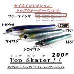 セイカイコレクション トップ スケーター 200