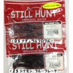 STILL HUNT FRILL SHRIMP スティール ハント フリルシュリンプ 3.5inch