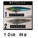 セカンドステージ チアロ 10cm 45g