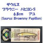 ザウルス ブラウニー パピヨンS 6.8cm アユ (Saurus Brownny Papillon)