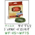 ティムコ 3M ジェネラルパーパス シンキングライン WF4S〜7S