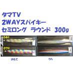 タマTV 2WAY スパイキー 300g セミロング ラウンド