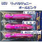 UZU リッパなジョニー 170mm(アイ含む)68g  オールピンク
