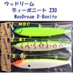 ウッドリーム  ディーボニート 230  / WooDream D-Bonito