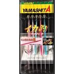 ヤマシタ イカ釣プロサビキ P5 11-1  1段5本