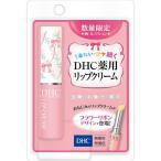 ディーエイチシー DHC薬用リップクリーム フラワーリボン 1.5g(医薬部外品)