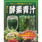ジャパンギャルズSC おいしい酵素青汁 24包