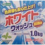 アイテム MKL ホワイトウォッシュ粉洗剤 1.0kg