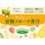 D.N.A おいしい甘熟フルーツ青汁 3gX30包