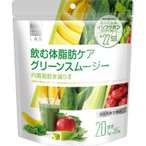 東洋新薬 matsukiyo LAB 飲む体脂肪ケアグリーンスムージー 20包