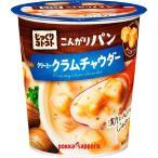 ポッカコーポレーション こんがりパン クリーミークラムチャウダーカップ 27.2g