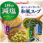 1杯の減塩 和風スープ 3種のアソート 8袋入 箱66.6g