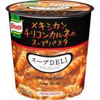 味の素 クノールスープDELIメキシカンチリコンカルネのスープパスタ(容器入) 40.9g