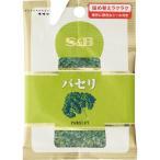 ヱスビー食品 袋入りパセリ 2.5g