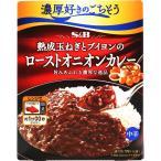 ヱスビー食品 熟成玉ねぎとブイヨンのローストオニオンカレー 150g