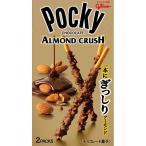 江崎グリコ アーモンドクラッシュポッキー 2袋
