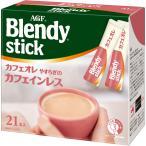 味の素ゼネラルフーヅ スティック カフェオレ やすらぎカフェインレス 21P