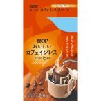 UCC上島珈琲 おいしいカフェインレスコーヒー ドリップコーヒー 7g×8P