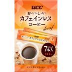 UCC上島珈琲 おいしいカフェインレスコーヒー スティック 7P