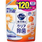 花王 食洗機用キュキュット クエン酸効果 オレンジオイル配合 つめかえ用 550G