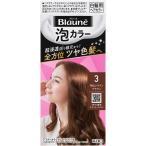 花王 ブローネ 泡カラー 3明るいライトブラウン 108ml(医薬部外品)