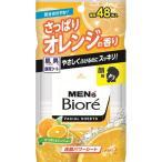 花王 メンズビオレ 洗顔パワーシート さっぱりオレンジの香り 卓上用 48枚
