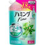 花王 ハミングファイン リフレッシュグリーンの香り スパウトパウチ 中サイズ 880ML