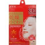 クラシエホームプロダクツ 肌美精 リンクルケア3Dマスク 4枚