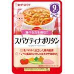 キユーピー ベビーフード ハッピーレシピ スパゲティナポリタン 80g