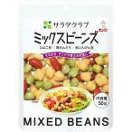 キユーピー サラダクラブ ミックスビーンズ(ひよこ豆、青えんどう、赤いんげん豆) 50g