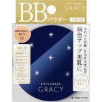 資生堂 インテグレート グレイシィ エッセンスパウダーBB 自然〜濃いめの肌色 2