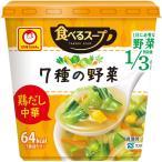 マルちゃん 食べるスープ 7種の野菜鶏だし中華 カップ22g