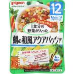ピジョン 1食分の野菜 鯛の和風アクアパッツァ 100g