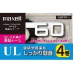 日立マクセル カセットテープ UL�60L4P
