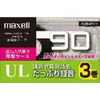 日立マクセル カセットテープ UL−90L4P