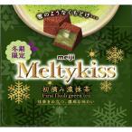 メルティーキッス 初摘み濃抹茶