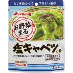 マルトモ お野菜まる 塩キャベツの素 40g