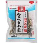 ヤマキ 塩無添加瀬戸内産食べる小魚 40g