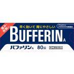 【指定第2類医薬品】ライオン バファリンA 80錠