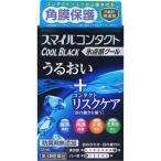 【第3類医薬品】ライオン スマイルコンタクト クールブラック 12ml