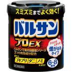 【第2類医薬品】ライオン バルサン プロEX 6-8畳用