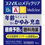 【第2類医薬品】 スマイル40 メディクリア