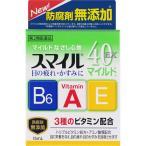 【第2類医薬品】ライオン スマイル40EXマイルド 15ml