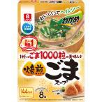 理研ビタミン わかめスープ ごま1000粒の美味しさ 焙煎ごまスープ 9.5g×8袋