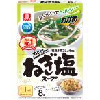 理研ビタミン わかめスープ スパイシーネギ塩スープ 5.0g×8袋